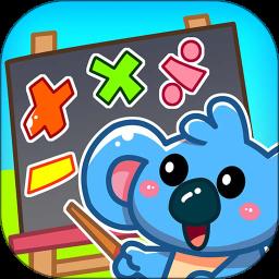 儿童宝宝学数学游戏
