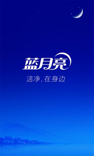 蓝月亮月亮小屋 v4.4.3 安卓版 3
