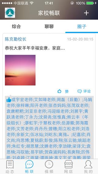 湖南亿谷智慧校园网apk v4.1.0 安卓版2