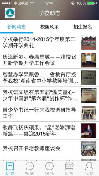 湖南亿谷智慧校园网apk v4.1.0 安卓版3