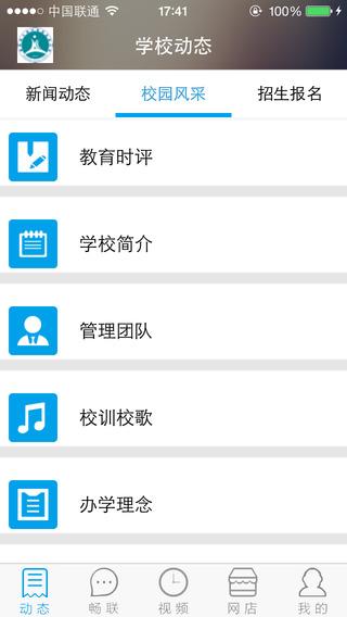湖南亿谷智慧校园网apk v4.1.0 安卓版0