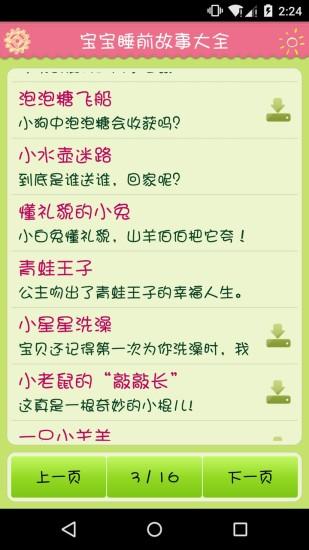 宝宝睡前故事大全 v1.9.4 安卓版 1