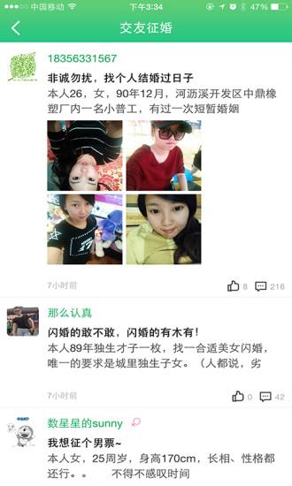 宁国论坛手机版 v4.7.5 安卓版 1
