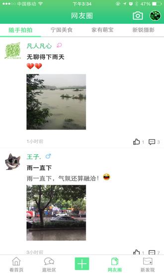 宁国论坛手机版 v4.7.5 安卓版 0