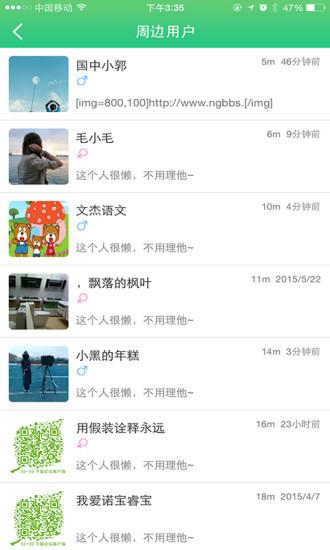 宁国论坛手机版 v4.7.5 安卓版 2