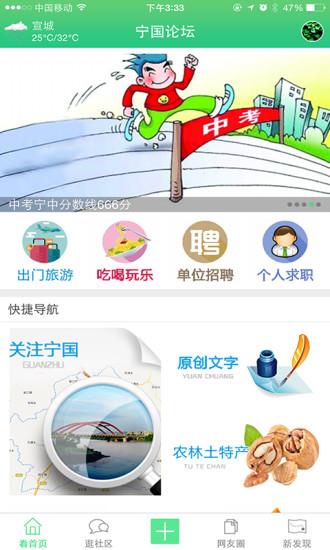 宁国论坛手机版 v4.7.5 安卓版 3