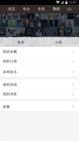 四川熊猫听听pc版 v2.7.6 官网最新版 2