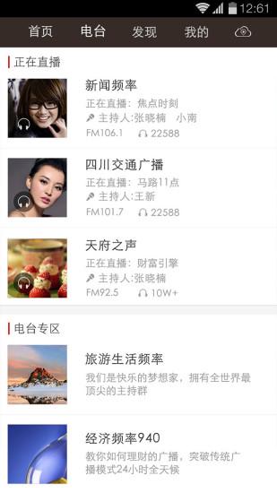 四川熊猫听听pc版 v2.7.6 官网最新版 0