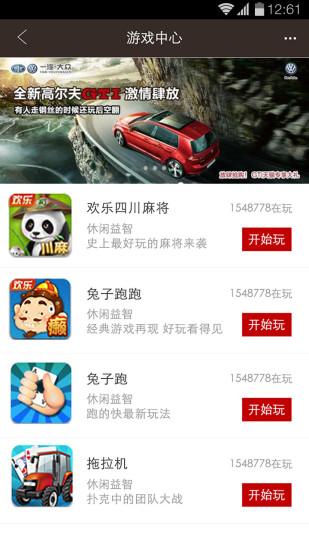 四川熊猫听听pc版 v2.7.6 官网最新版 1