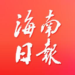 海南日报电子版