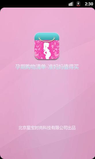 孕期购物清单 v1.1.1 安卓版 2