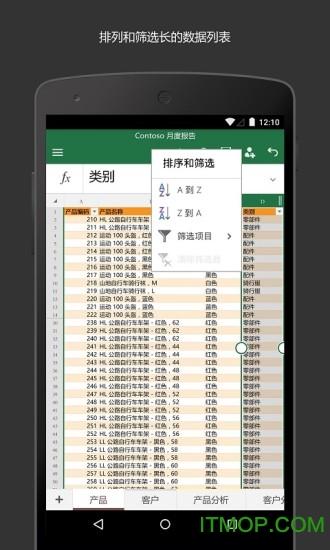Microsoft Excel(微软手机excel软件) v16.0.11029.20056 安卓版 1