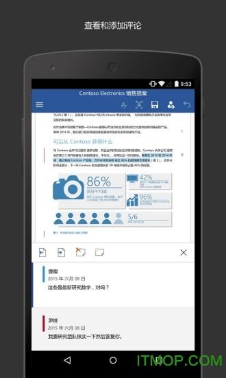 Microsoft Word(微软手机word软件) v16.0.11029.20056 安卓版 0