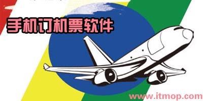 机票app