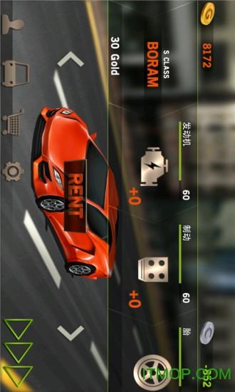 主驾驶 v2.4 安卓版 2