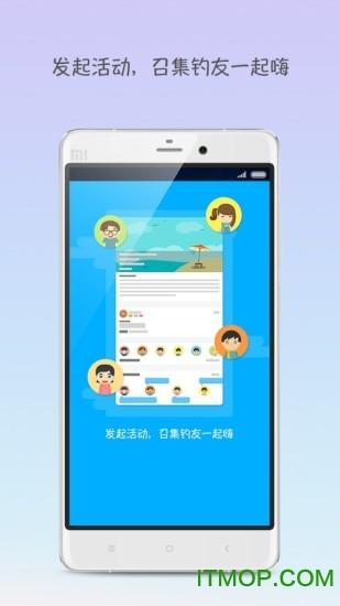 钓鱼人手机版 v3.4.0 安卓版 0
