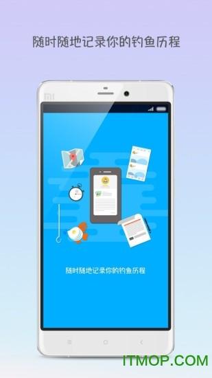 钓鱼人手机版 v3.4.0 安卓版 4