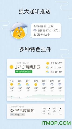 我的天气MyWeather v0.1.0 安卓版1