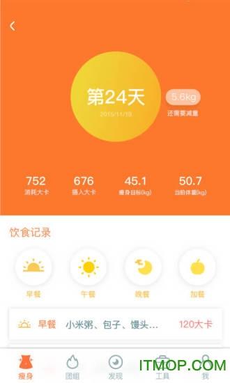 减约(原脂斗士app) v4.3.6 安卓版 3