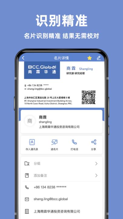 经纬名片通手机版 v5.3.4 安卓版 1
