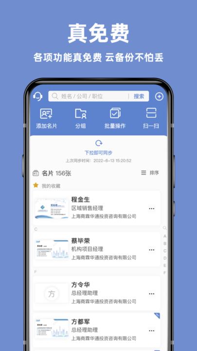 经纬名片通手机版 v5.3.4 安卓版 2