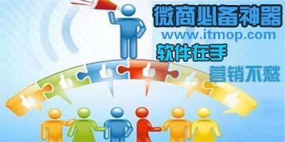 微商app
