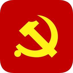 河南智慧党建手机客户端