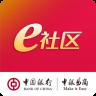 中国银行e社区生活
