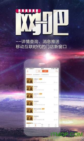 竞趣网吧app v2.0 安卓版 3