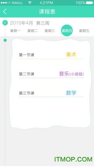 掌心宝贝园丁版教师版 v4.2.0 官网安卓版0
