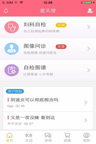 星天使手机版 v1.2.32 安卓版0