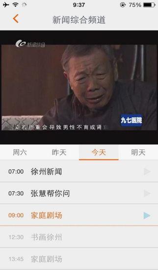 无线徐州(徐州广播台新媒体) v6.0.0 官方安卓版0