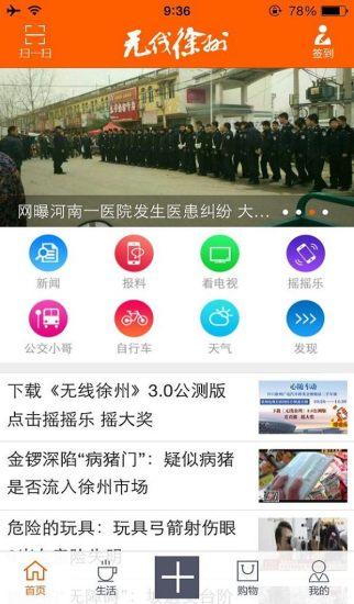 无线徐州(徐州广播台新媒体) v6.0.0 官方安卓版2