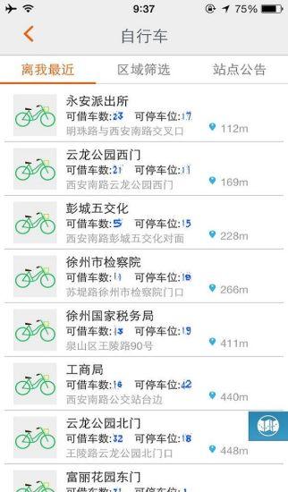 无线徐州(徐州广播台新媒体) v6.0.0 官方安卓版1
