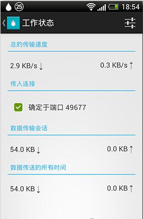 比特彗星苹果手机版(bitcomet) v1.42 iPhone版 0