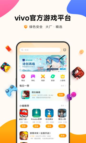 步步高vivo游戏中心 v3.4.3.3 安卓最新版 0