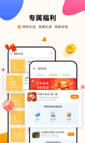 步步高vivo游戏中心 v3.4.3.3 安卓最新版 1