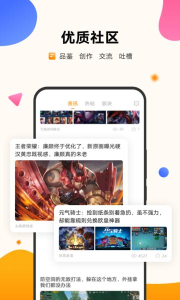步步高vivo游戏中心 v3.2.1.0 安卓最新版 3