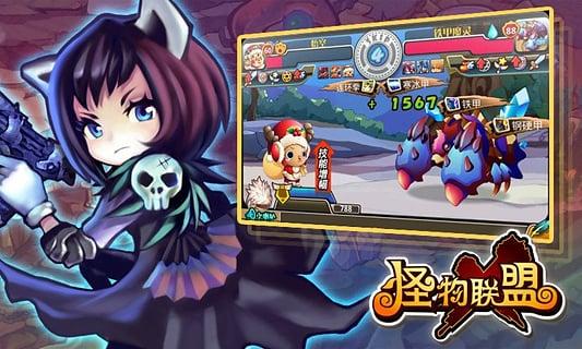 怪物x联盟手游腾讯qq版 v1.2.0 官网安卓版 1