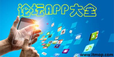 论坛app