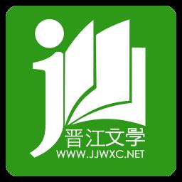 晋江文学城vip破解版