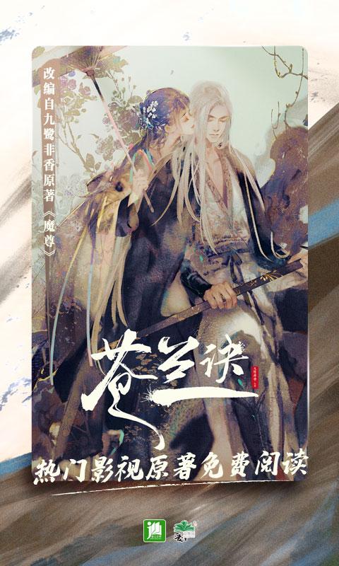 晋江小说阅读器手机版 v5.2.8.2 安卓版 1