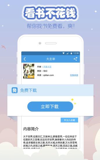 海纳免费小说阅读器新版本 v9.0.2 官方安卓版 3