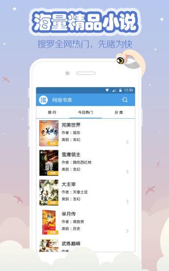 海纳免费小说阅读器新版本 v9.0.2 官方安卓版 2