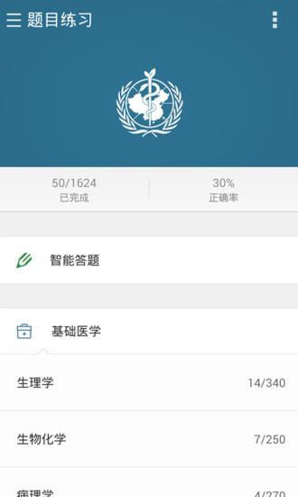 西综题库app