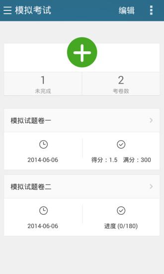 西综题库软件 v3.1.5 安卓版 2