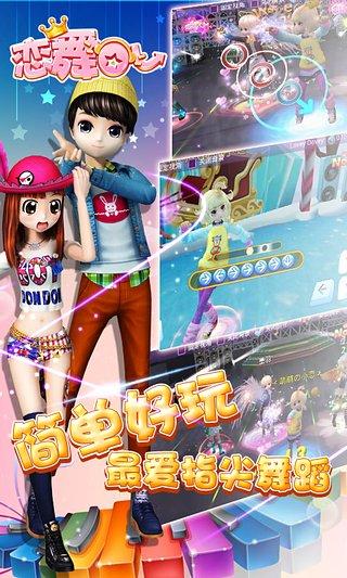 当乐恋舞OL手游 v1.6.0124 安卓版1