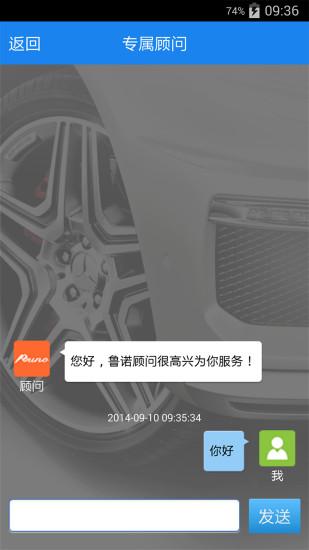 车迷部落iphone版 v3.4.5 ios版 0