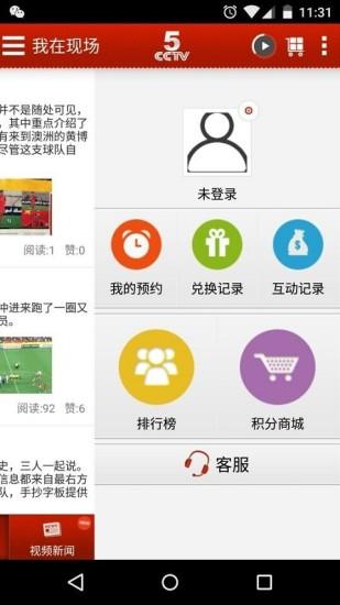 CCTV5手机客户端 v2.4.2 最新安卓版 0