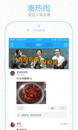 爱洛阳手机版 v1.5.13 官方安卓版1